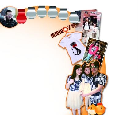 沈陈强的网店推出的独家设计款亲子装商报图形 李璐 制