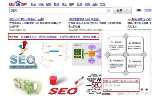 百度图片搜索seo图片