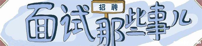 seo推广专员面试_seo面试_seo优化:seo关键词优化怎么做