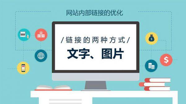 网站SEO内部链接优化需要注意的问题图片